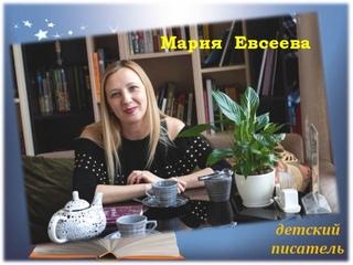 Мария Евсеева