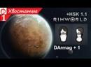 RimWorldHSK 1.1 2-1 Смешные и голые
