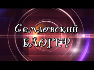 Фестиваль науки и технологий в средней школе им. Мичурина_Семловский блогер