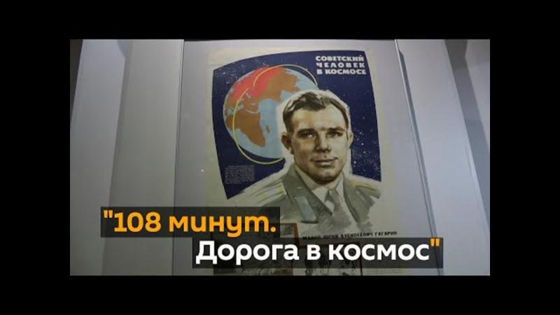 От скафандра до еды в тюбиках_ в Минске открыли выставочный проект о космосе