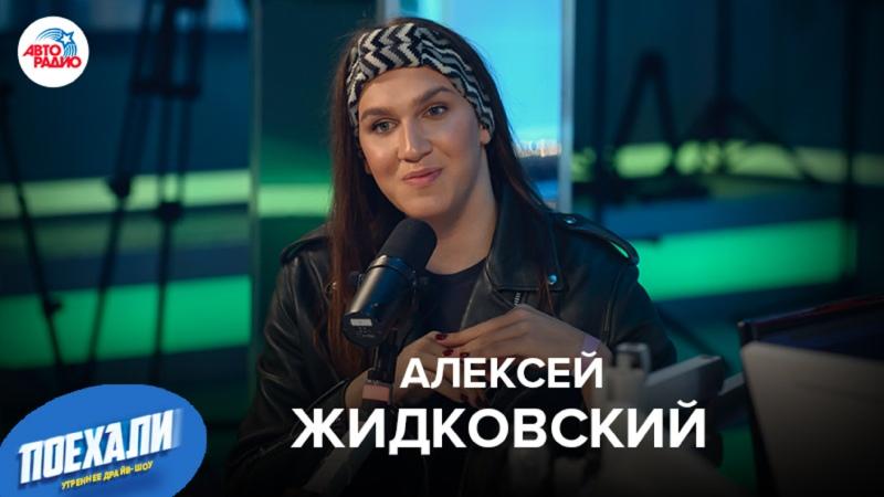 Алексей Жидковский реакция родителей любимые блюда своя косметика сколько денег на счете
