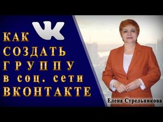 Как создать группу в соцеальной сети ВКонтакте Команда Успешные