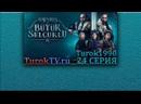 Пробуждение Великие Сельджуки 24 серия русская озвучка Turok1990