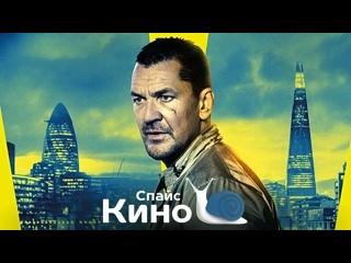 Злодей (2020, Великобритания) боевик, триллер, драма, криминал; dub; смотреть фильм/кино/трейлер онлайн КиноСпайс HD