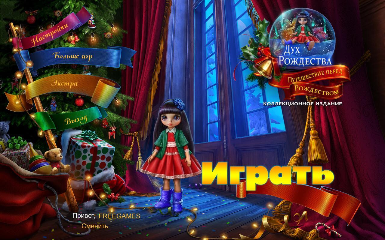 Дух Рождества 4: Путешествие перед Рождеством. Коллекционное издание | The Christmas Spirit 4: Journey Before Christmas CE (Rus)