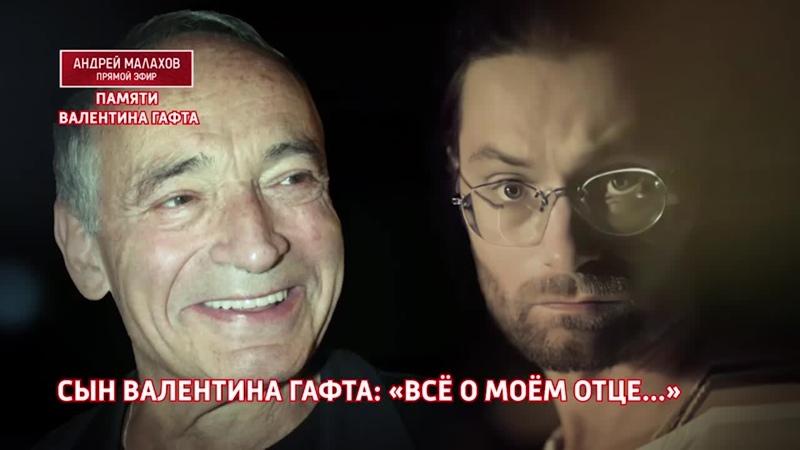 Прямой эфир Сын Валентина Гафта Вся правда о моем отце