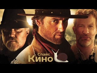Апачи-Джанкшен (2021, США Таиланд) боевик, приключения, криминал, вестерн vo adv смотреть фильм/кино/трейлер онлайн КиноСпайс HD