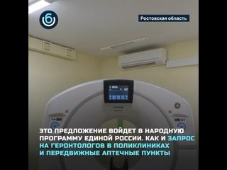 Видео от ЕДИНАЯ РОССИЯ | Новошахтинск
