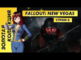 📀 Стрим | Золотая Коллекция.  Fallout: New Vegas. Часть 6. [EFP]