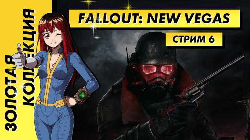 📀 Стрим Золотая Коллекция Fallout New Vegas Часть 6 EFP
