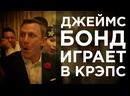James Bond играет в крэпс SNL переводы DiGiQuire