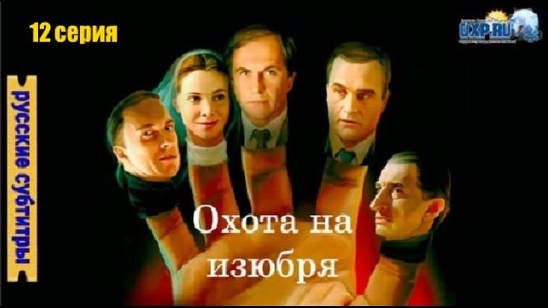 Охота на изюбря 12серия из12 2005 Россия детектив субтитры