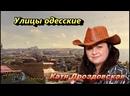Катя Дроздовская Улицы одесские - сериалы Жизнь и приключения Мишки Япончика и Сонька Золотая Ручка 2020