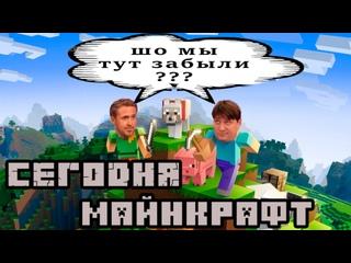 Как же прекрасен Майнкам... Ой, Minecraft, но почему с начала? #12 | Заходи и смотри