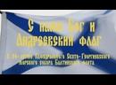 С нами Бог и Андреевский флаг