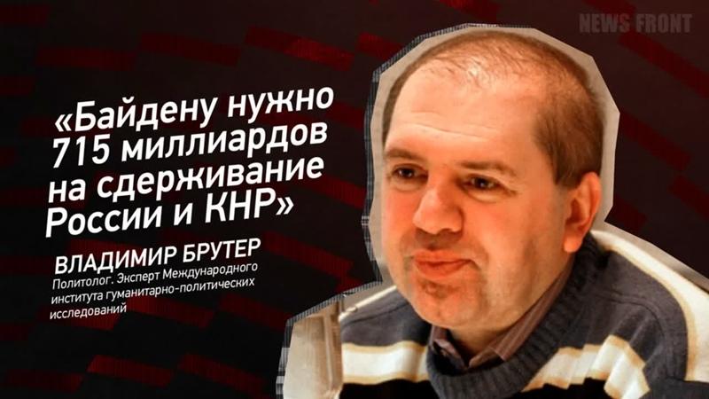 Байдену нужно 715 миллиардов на сдерживание России и КНР Владимир Брутер