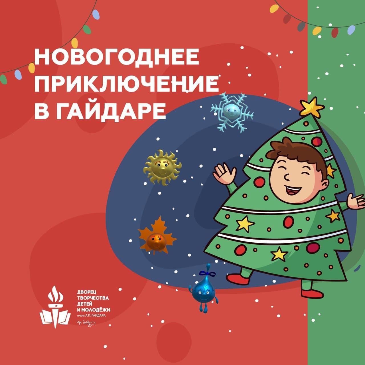 Дворец творчества им.Гайдара подготовил новогоднее шоу для воспитанников. Фото Дворца творчества
