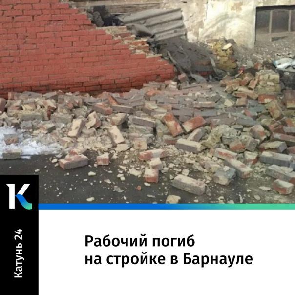 Рабочий погиб на стройке в Барнауле:https://katun...