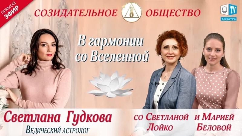 Светлана Гудкова ведический астролог О созидательном обществе