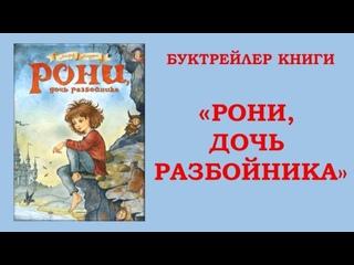"""Буктрейлер книги """"Рони, дочь разбойника"""""""