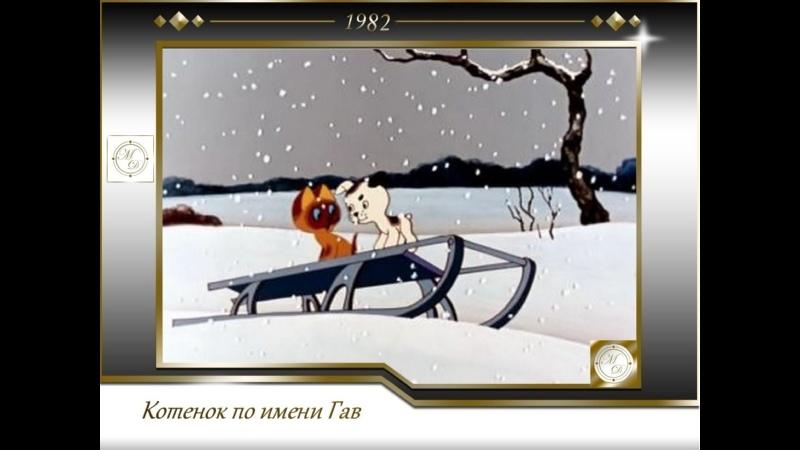 Котенок по имени Гав Выпуск 5 Лев Атаманов 1982 СССР