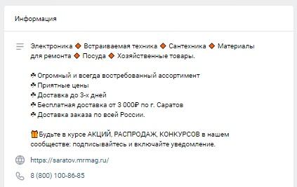 Блок «Информация» в сообществе MRMAG.RU   САРАТОВ