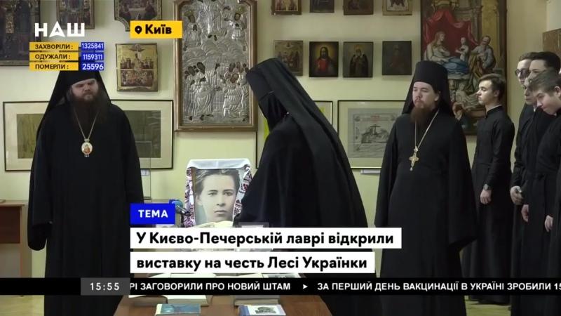 Відкриття виставки у КДАіС, присвяченої 150-річчю від дня народження Лесі Українки