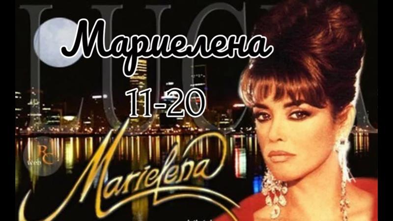 Мариелена 11 20 серии из 229 драма мелодрама США Испания 1992 1995