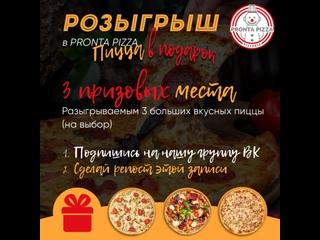 """🎁 Победителями в розыгрыше от Доставки пиццы, суши, вок """"ПРОНТА ПИЦЦА"""" становятся ..."""