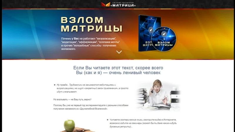 Обзор отзыв аудио курс Дмитрий Богданов Взлом матрицы часть 5