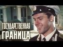 Государственная граница. Фильм № 7 Солёный ветер. СССР. 1988 HD