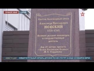 На российской военной базе в Сирии открыт памятник легендарному русскому князю А