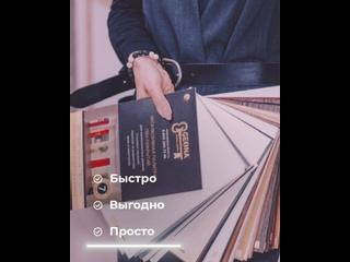 """Видео от Салон  """"Аликанте"""" Отделочные материалы Челны"""