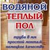 Теплолюкс-Днепр