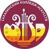 Сахалинский колледж искусств