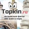 Topkin.ru