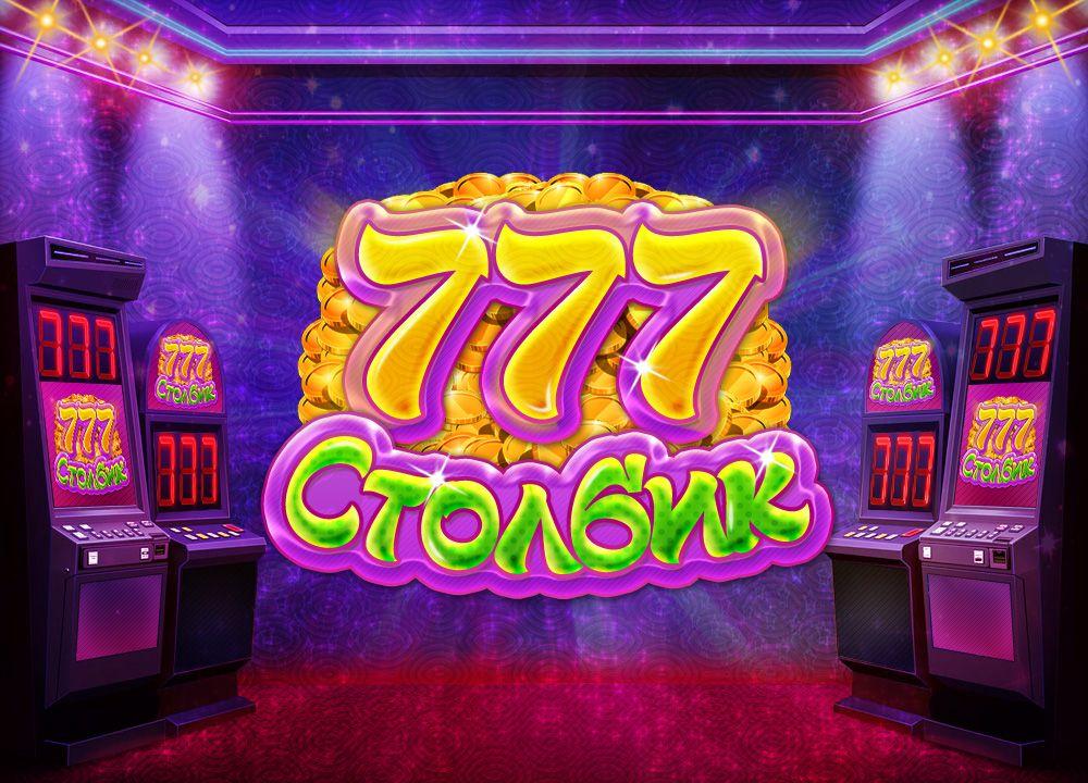 Игровые автоматы столбик 777 играть опен голден стар