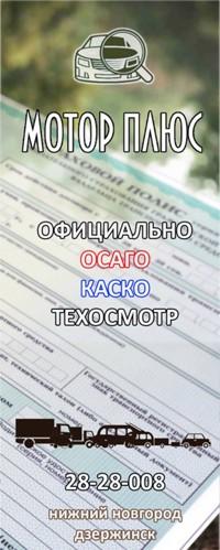 осаго новгород