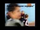 фильм МБОУ СШ №81