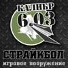 """""""Калибр 6.03"""" - снаряжение для страйкбола"""