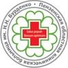 Больница Бурденко Пенза