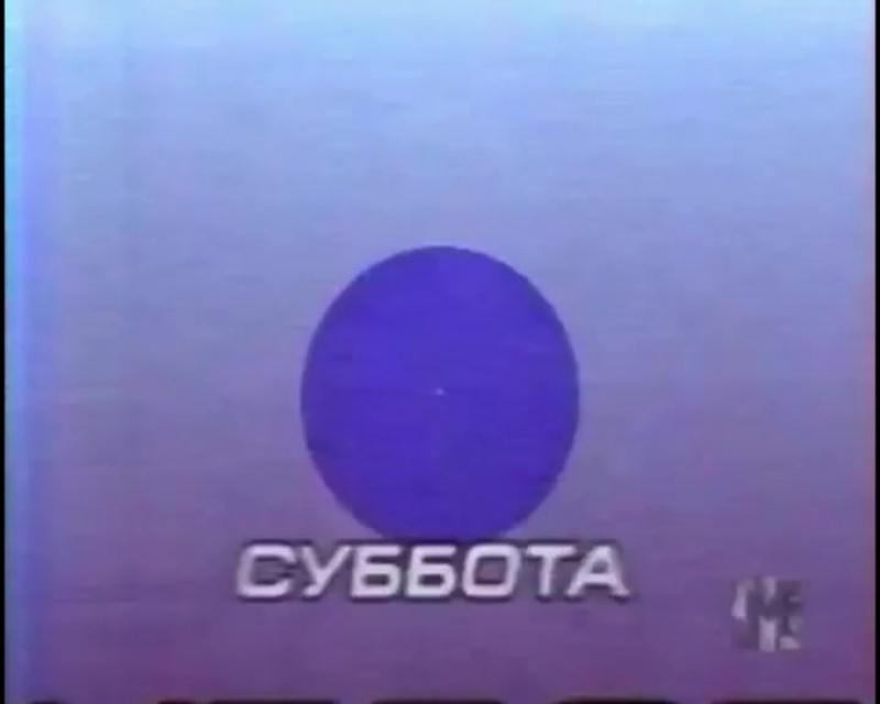 staroetv.su / Анонс программы