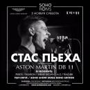 Пьеха Стас | Санкт-Петербург | 4