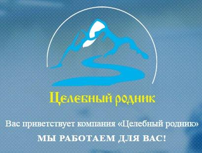 Целебный Родник Краснодар Магазин Официальный Сайт