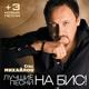 Кай Метов - Дороги, дороги (Дорожное радио)
