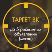 Таргет ВК