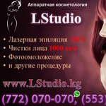 Аппаратная косметология Бишкек LStudioKG