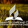 Западно-Российский союз (ЦХАСД)