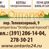 ОНТАРИО - Магазин печей, каминов, котлов, дымохо