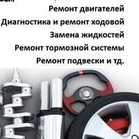 Авторемонт Ижевск 18 box46